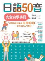 日語50音完全自學手冊