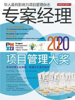 项目经理杂志 第55期 2020年项目管理大奖