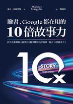 臉書、Google都在用的10倍故事力