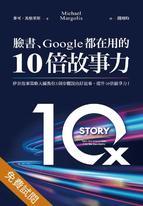 臉書、Google都在用的10倍故事力(試閱本)