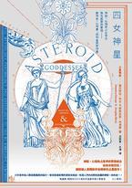 四女神星:神話、心理與占星學中陰性能量的重現——穀神星、灶神星、婚神星與智神星