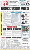工商時報 2021年4月25日