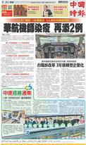 中國時報 2021年4月26日