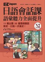 EZ Japan日語會話課:N2語彙聽力全面提升 在地生活篇