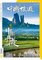 《中國旅遊》 2021年5月號 (491期)