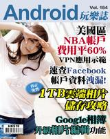Android 玩樂誌 Vol.184【美國區NBA帳戶費用平60%】
