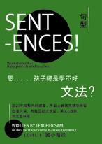 Sentences - 兒童英文文法練習本
