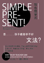 Simple Present - 兒童英文文法練習本