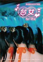 台女Tai-Niu【寫真+散文 豪華雙冊珍藏版】