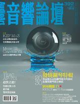 音響論壇電子雜誌 第392期 5月號