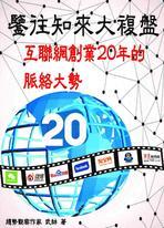 鑒往知來大複盤:互聯網創業20年的脈絡大勢