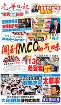 光華日報(晚报)2021年04月30日