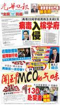 光華日報2021年04月30日