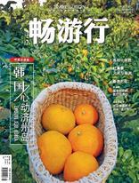 畅游行 Travellution - Issue 99 韩国· 心动济州岛