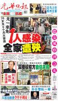 光華日報(晚报)2021年05月1日