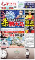 光華日報(晚报)2021年05月3日