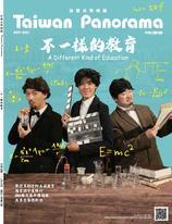台灣光華雜誌(中英文版) 2021/5月號