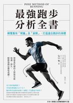 最強跑步分析全書:顛覆舊有「常識」及「姿勢」,打造適合跑步的身體