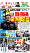 光華日報(晚报)2021年05月5日