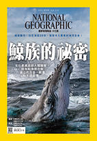 國家地理雜誌2021年5月號