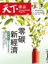 【天下雜誌 第722期】零碳新經濟