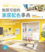 無限可能的家居配色事典:悅色