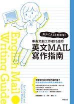 海外CASE輕鬆接!專為文創工作者量身打造的英文E-MAIL寫作指南