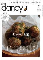dancyu 2021年6月號 【日文版】