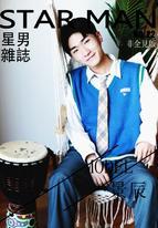 STARMAN星男雜誌第22期(非全見版)