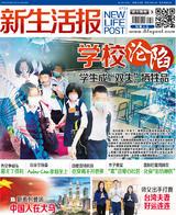 新生活报 ( 4734)