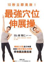 10秒立即見效!最強穴位伸展操:觸摸交叉點進行伸展,就能啟動深層肌肉開關,使伸展效