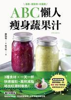 ABC懶人瘦身蔬果汁:蘋果.甜菜根.紅蘿蔔
