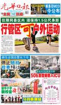 光華日報(晚报)2021年05月8日
