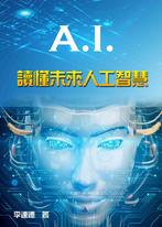 A.I.讀懂未來人工智慧