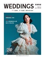 WEDDINGS新娘物語 112期04-06月號