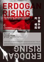 艾爾多安的崛起:一場為了信仰、權力、國際地位,建構土耳其靈魂的新戰爭
