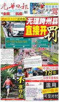 光華日報(晚报)2021年05月11日