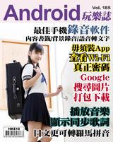 Android 玩樂誌 Vol.185【最佳手機錄音軟件】