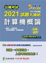 公職考試2021試題大補帖【計算機概論(含計算機概要、計算機系統)】(103~109年試題)