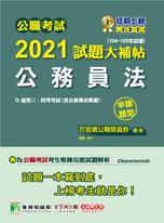公職考試2021試題大補帖【公務員法(含公務員法概要)】(104~109年試題)