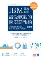 IBM首席顧問最受歡迎的圖表簡報術(修訂版)