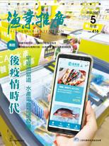 漁業推廣月刊 416期