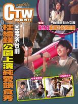 時報周刊+周刊王 2021/05/ 19第2257期