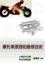 《科技工匠專業維修手冊》摩托車原理和維修技術