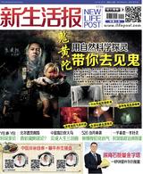 新生活报 ( 4736)