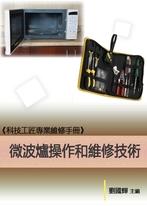 《科技工匠專業維修手冊》微波爐操作和維修技術