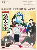臺灣人意象:凝視與再現,香港與大陸影視中的臺灣人