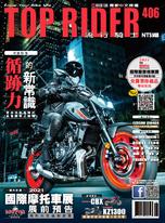 流行騎士Top Rider【406期】