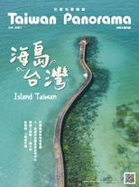 台灣光華雜誌(中英文版) 2021/6月號