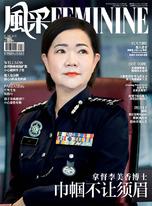 Feminine 风采 (716) June 2021